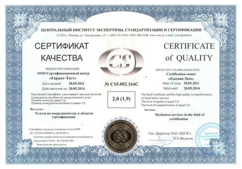 Бланк Паспорт Качества На Продукцию Скачать - фото 6
